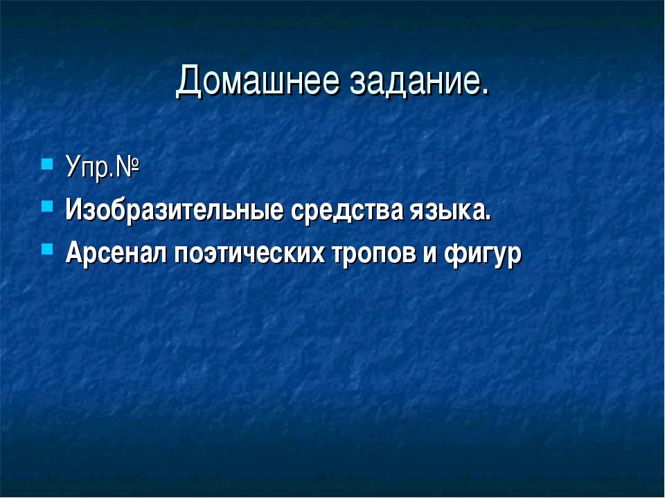Домашнее задание. Упр.№ Изобразительные средства языка. Арсенал поэтических т...