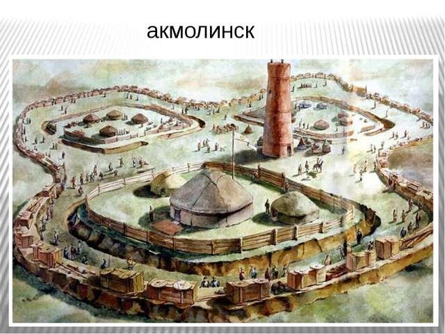 акмолинск