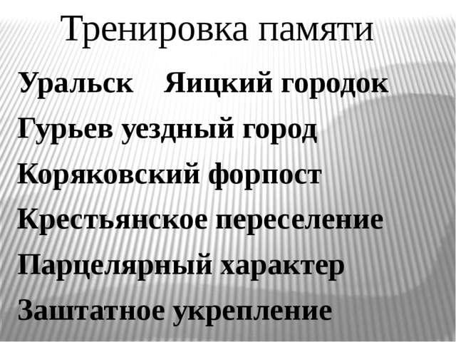 Уральск Яицкий городок Гурьев уездный город Коряковский форпост Крестьянское...