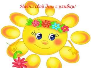 Начни свой день с улыбки!