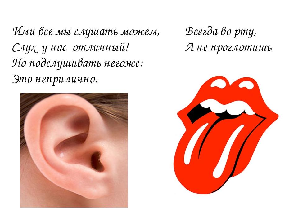 Ими все мы слушать можем, Слух у нас отличный! Но подслушивать негоже: Это не...