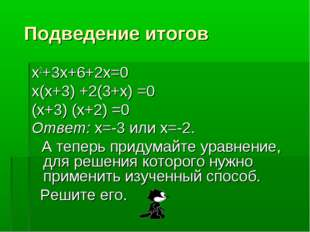 Подведение итогов x2+3x+6+2x=0 x(x+3) +2(3+x) =0 (x+3) (x+2) =0 Ответ: х=-3
