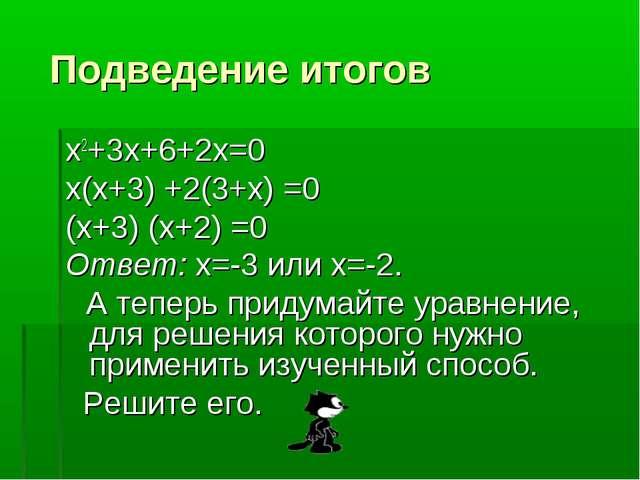 Подведение итогов x2+3x+6+2x=0 x(x+3) +2(3+x) =0 (x+3) (x+2) =0 Ответ: х=-3...