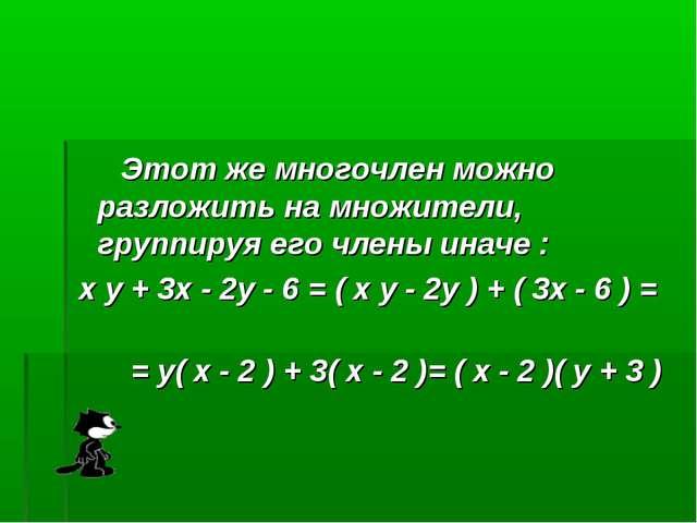 Этот же многочлен можно разложить на множители, группируя его члены ин...