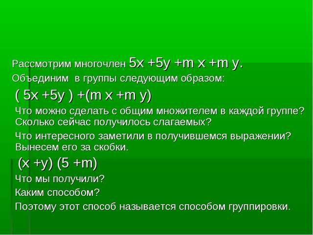 Рассмотрим многочлен 5x +5y +m x +m y. Объединим в группы следующим образом:...