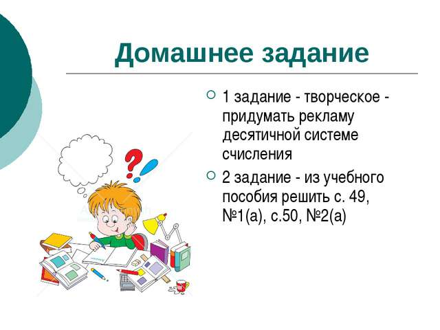 Домашнее задание 1 задание - творческое - придумать рекламу десятичной систем...