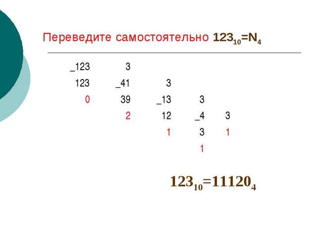 Переведите самостоятельно 12310=N4 12310=111204