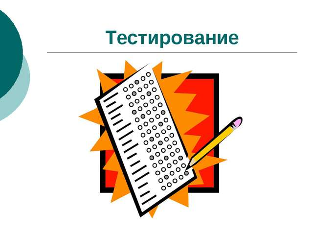 Тестирование