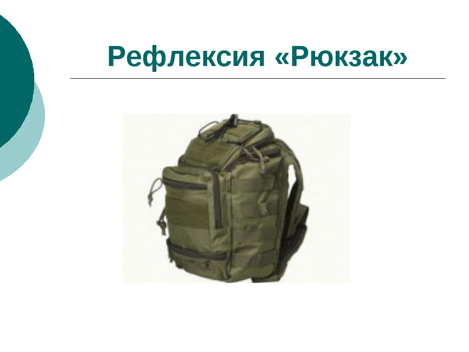 Рефлексия «Рюкзак»