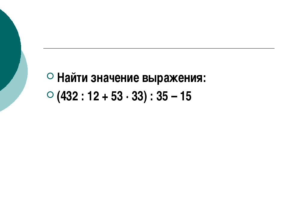 Найти значение выражения: (432 : 12 + 53 ∙ 33) : 35 – 15