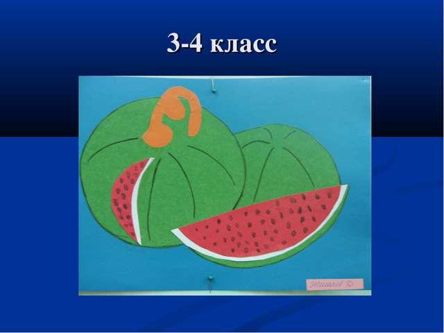 3-4 класс