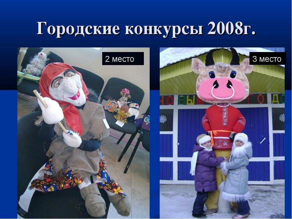 Городские конкурсы 2008г. 2 место 3 место
