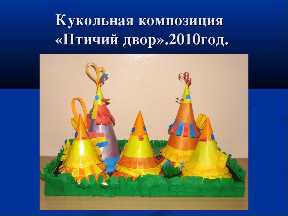 Кукольная композиция «Птичий двор».2010год.