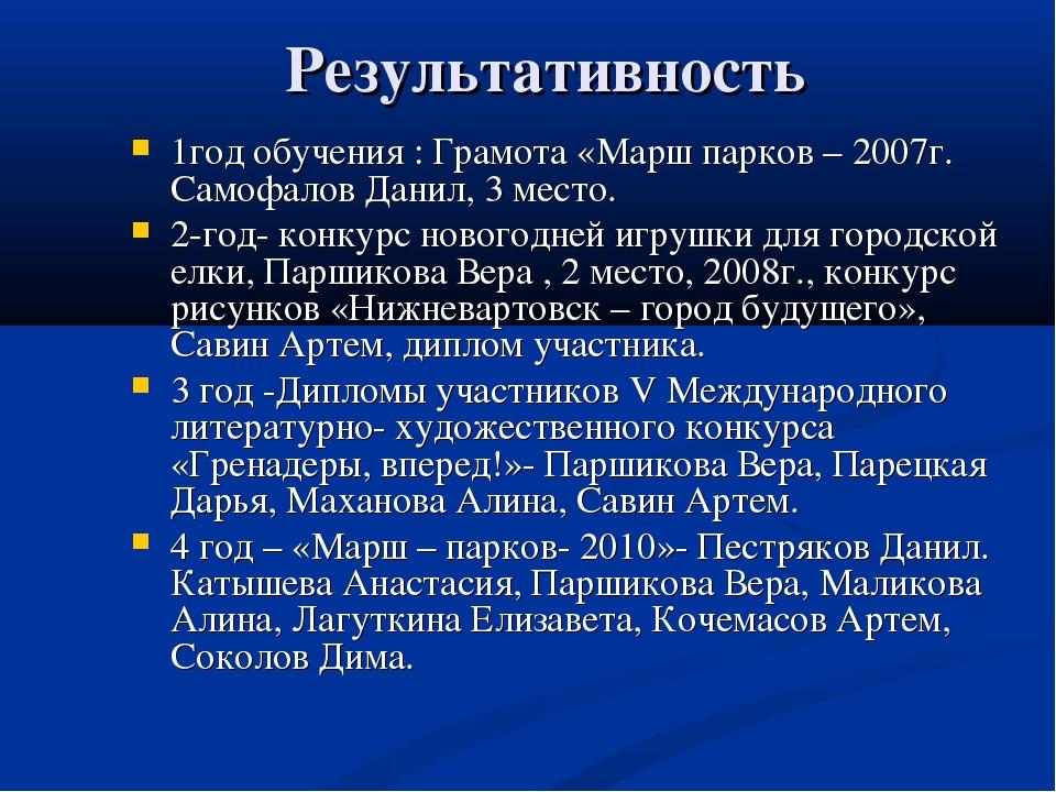 Результативность 1год обучения : Грамота «Марш парков – 2007г. Самофалов Дан...