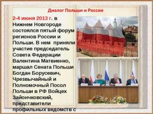 2-4 июня 2013 г. в Нижнем Новгороде состоялся пятый форум регионов России и П