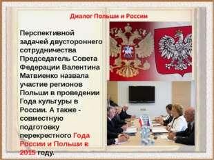 Перспективной задачей двустороннего сотрудничества Председатель Совета Федера