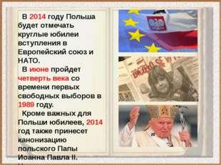 В 2014 году Польша будет отмечать круглые юбилеи вступления в Европейский со