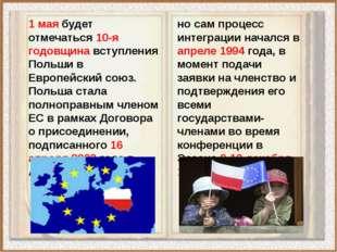 1 мая будет отмечаться 10-я годовщина вступления Польши в Европейский союз. П