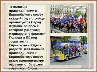 В память о присоединении к Европейскому союзу каждый год в столице организуе