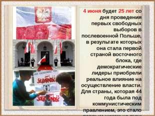 4 июня будет 25 лет со дня проведения первых свободных выборов в послевоенной