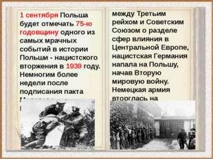 1 сентября Польша будет отмечать 75-ю годовщину одного из самых мрачных событ