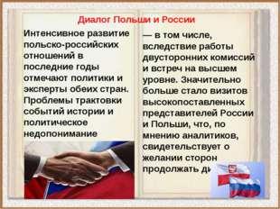 Интенсивное развитие польско-российских отношений в последние годы отмечают п