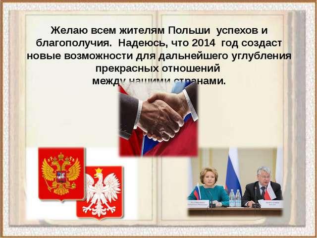 Желаю всем жителям Польши успехов и благополучия. Надеюсь, что 2014 год созда...