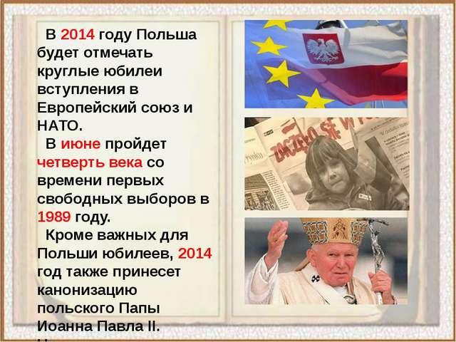 В 2014 году Польша будет отмечать круглые юбилеи вступления в Европейский со...