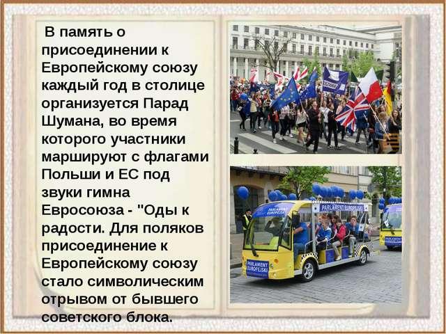 В память о присоединении к Европейскому союзу каждый год в столице организуе...