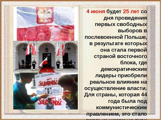 4 июня будет 25 лет со дня проведения первых свободных выборов в послевоенной...