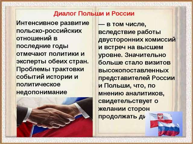 Интенсивное развитие польско-российских отношений в последние годы отмечают п...