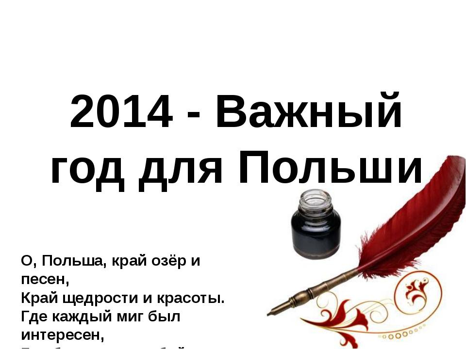 2014 - Важный год для Польши О, Польша, край озёр и песен, Край щедрости и кр...