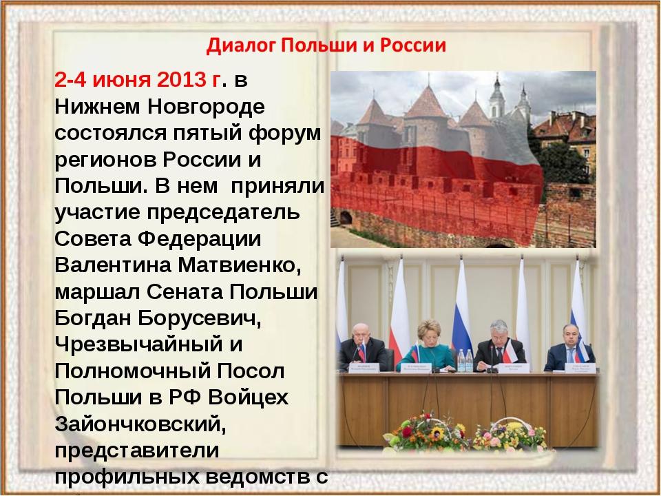 2-4 июня 2013 г. в Нижнем Новгороде состоялся пятый форум регионов России и П...