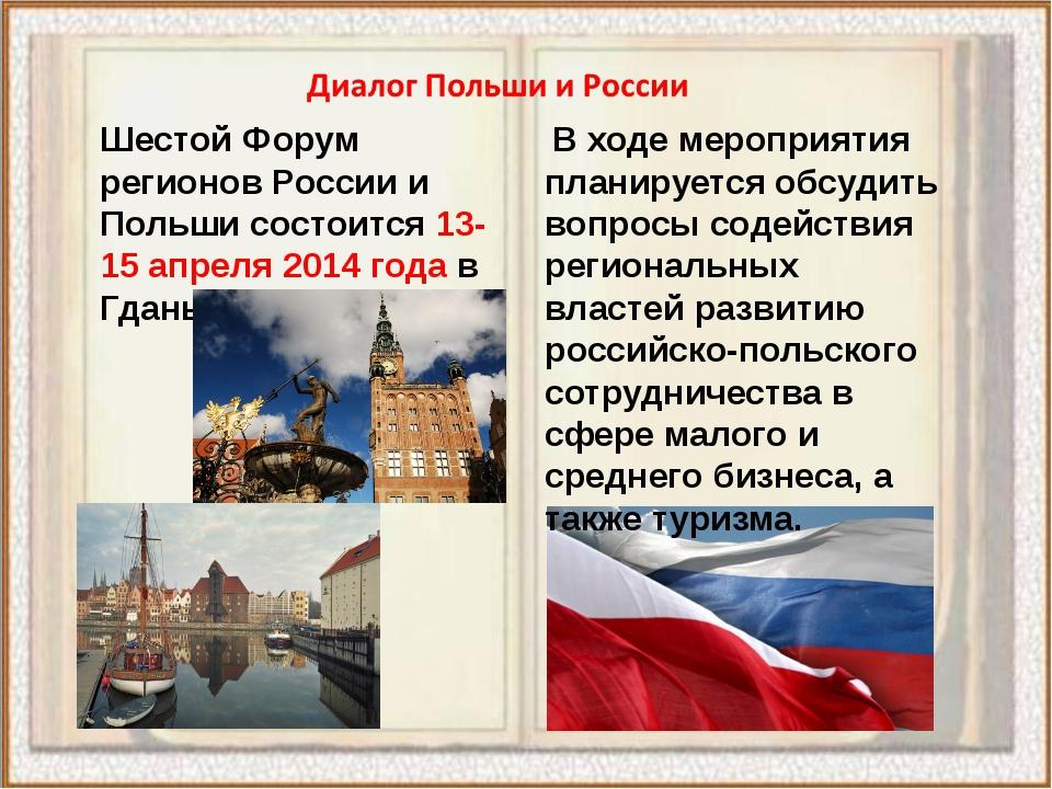 Шестой Форум регионов России и Польши состоится 13-15 апреля 2014 года в Гдан...