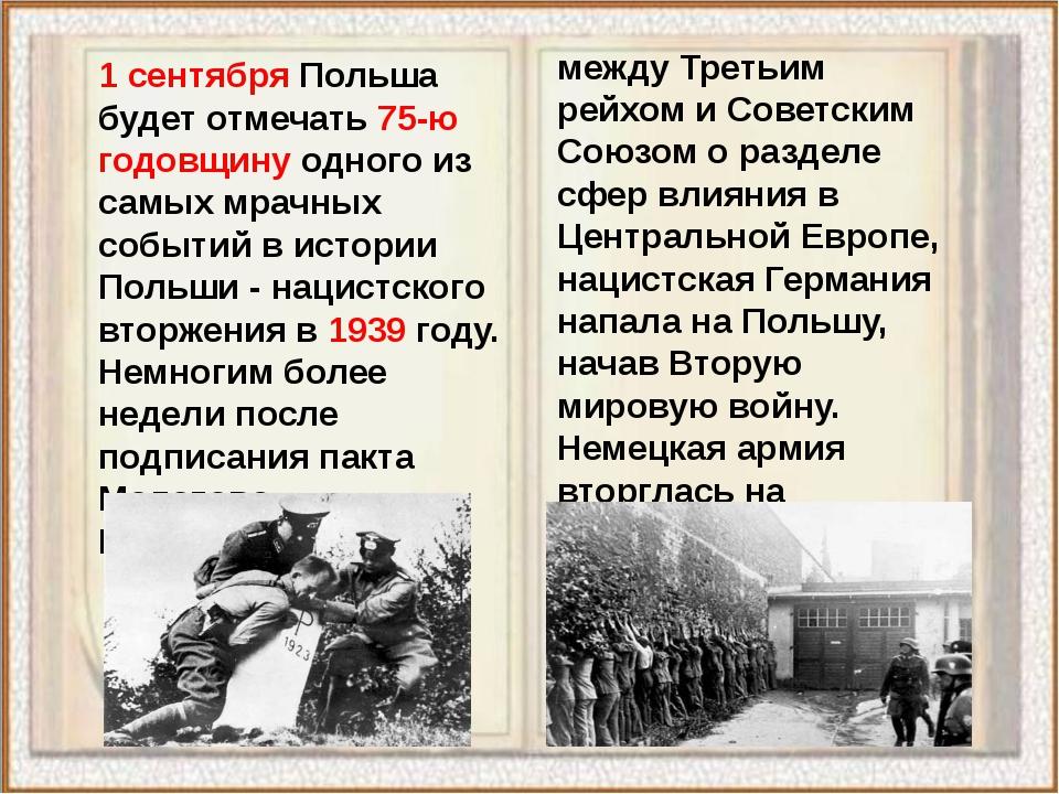 1 сентября Польша будет отмечать 75-ю годовщину одного из самых мрачных событ...