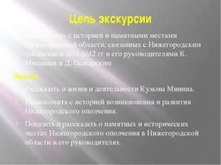 Цель экскурсии познакомить с историей и памятными местами Нижегородской облас
