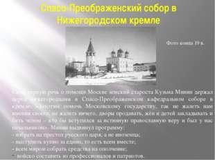 Спасо-Преображенский собор в Нижегородском кремле Свою первую речь о помощи М