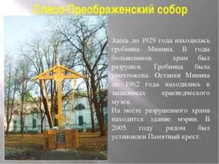 Спасо-Преображенский собор Здесь до 1929 года находилась гробница Минина. В г