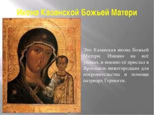 Икона Казанской Божьей Матери Это Казанская икона Божьей Матери. Именно на не