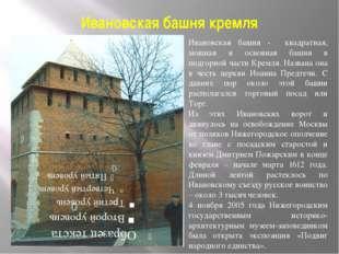 Ивановская башня кремля Ивановская башня - квадратная, мощная и основная башн
