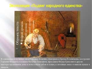 Экспозиция «Подвиг народного единства» В одиннадцати кузнецах нижегородцы Бож