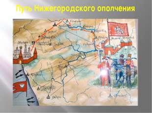 Путь Нижегородского ополчения