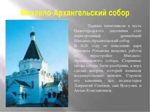 Михаило-Архангельский собор Первым памятником в честь Нижегородского ополчени