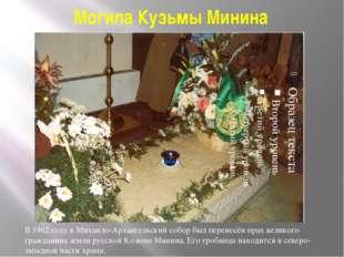 Могила Кузьмы Минина В 1962 году в Михаило-Архангельский собор был перенесён