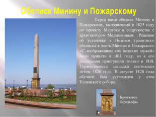 Обелиск Минину и Пожарскому Перед нами обелиск Минину и Пожарскому, выполненн