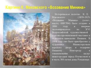 Картина К. Маковского «Воззвание Минина» Историческое полотно К. Е. Маковског