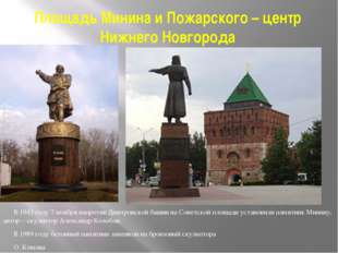 Площадь Минина и Пожарского – центр Нижнего Новгорода В 1943 году 7 ноября на