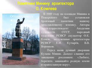 Памятник Минину архитектора О. Комлева В 1989 году на площади Минина и Пожарс
