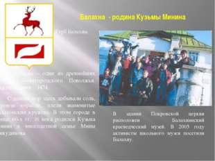 Балахна - родина Кузьмы Минина Балахна – один из древнейших городов Нижегород