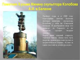 Памятник Кузьме Минину скульптора Колобова А.И. в Балахне Пройдут годы и в 19